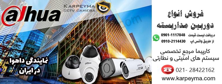 879 min - نمایندگی دوربین مداربسته داهوا   فروش انواع دوربین مداربسته
