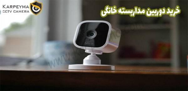 9874 min 1 - راهنمای انتخاب بهترین دوربین مداربسته خانگی