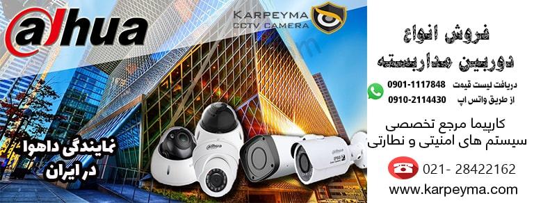 aqa min - نمایندگی دوربین مداربسته داهوا   فروش انواع دوربین مداربسته