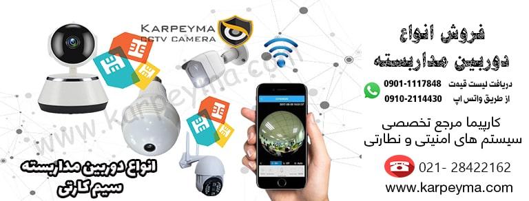 aqw min - دوربین مداربسته سیم کارت خور | مزایا و معایب دوربین سیم کارتی