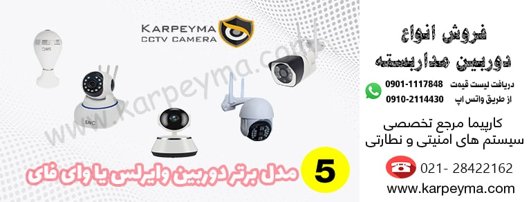 maghallee 1 min - دوربین مداربسته وایرلس ۵ مدل برتر | خرید دوربین مداربسته بیسیم